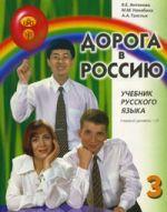 Дорога в Россию-3